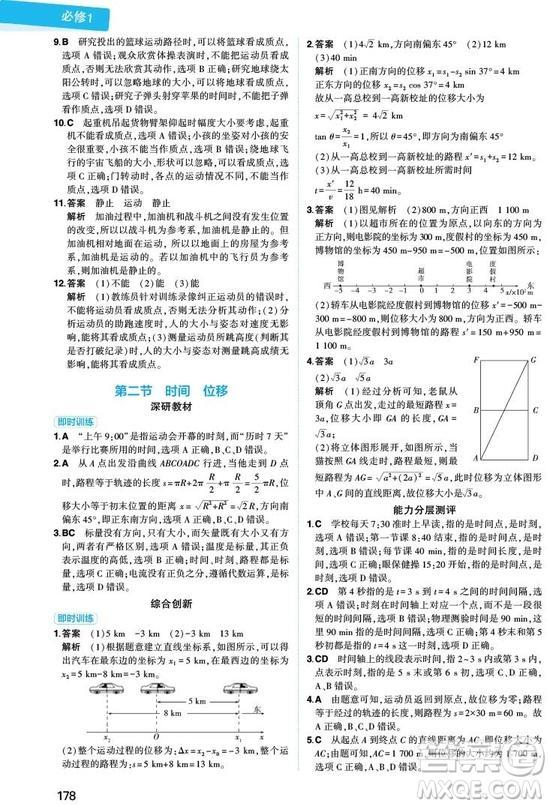 2018新同学教材分层讲练必修1物理粤教版YJ参考答案