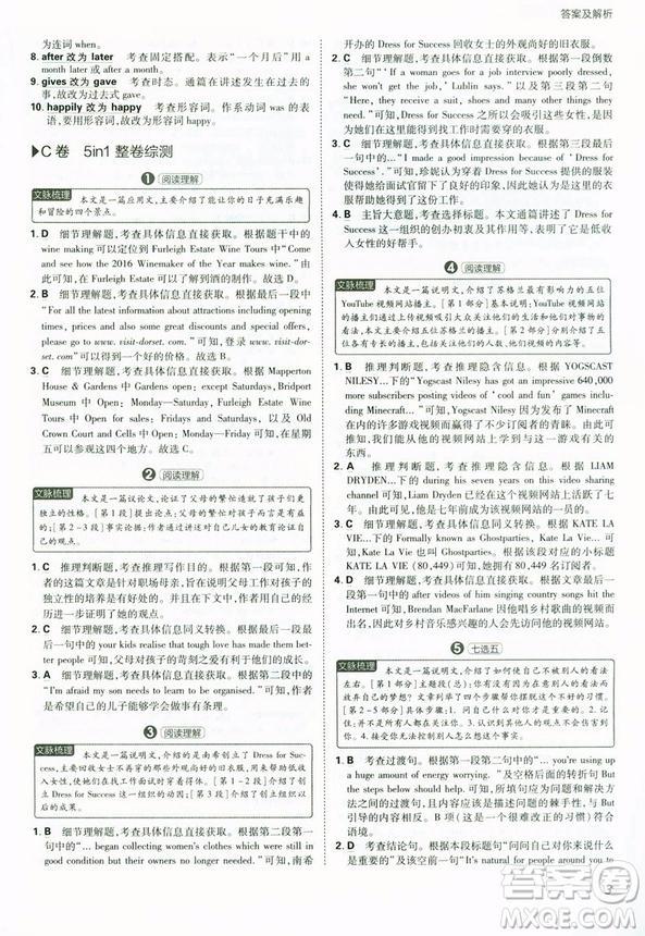 高中英语进阶集训2019新版高二英语五合一参考答案