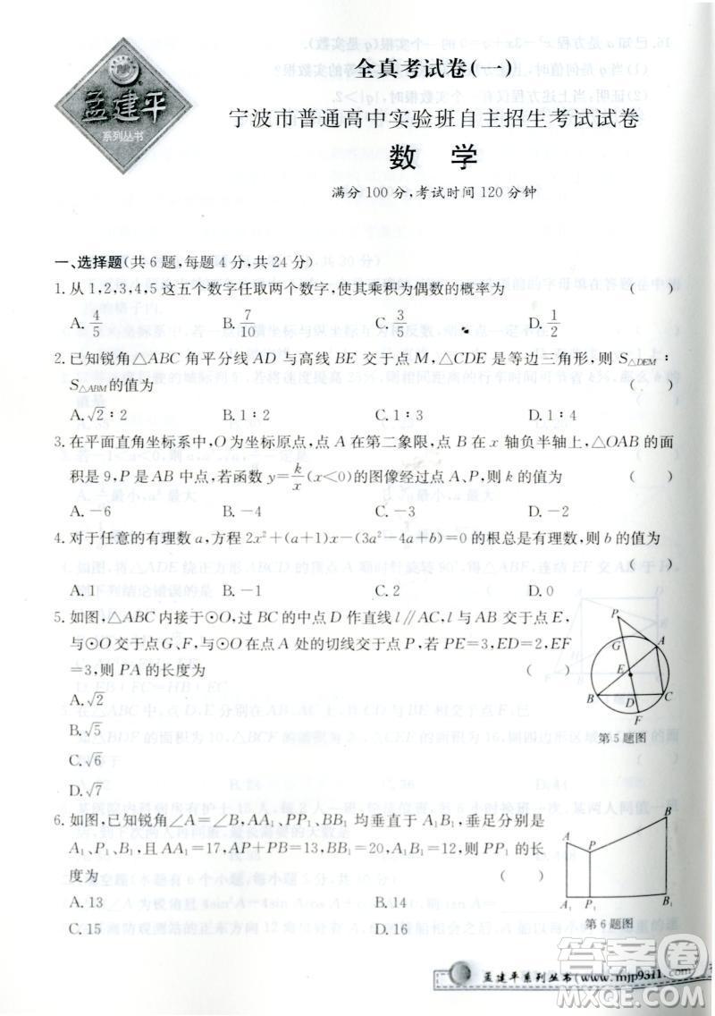 2018孟建平初升高名牌一级重点高中招生考试卷数学参考答案