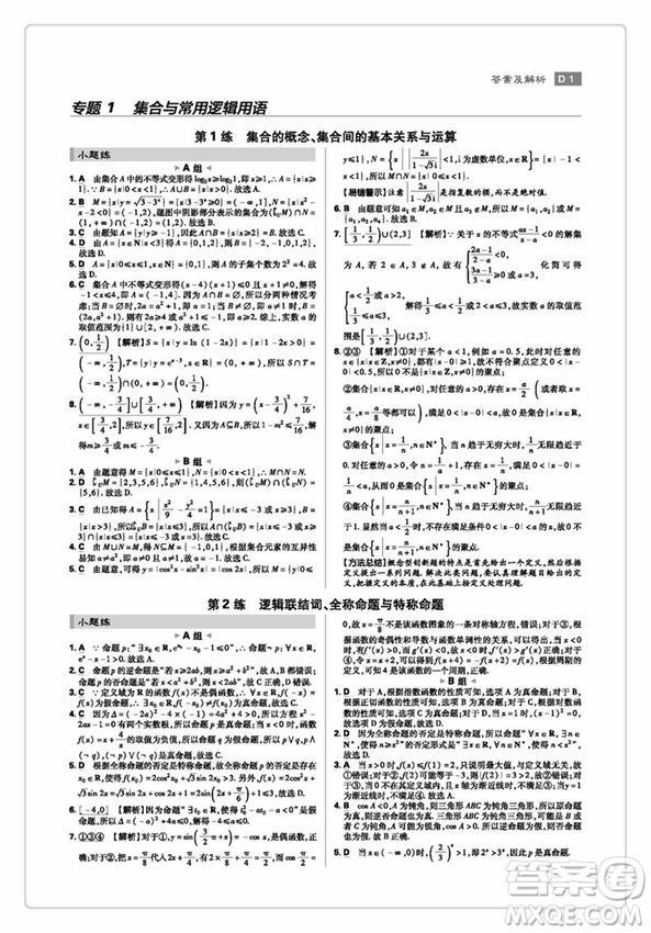 2019新版小题练透高考理科数学答案
