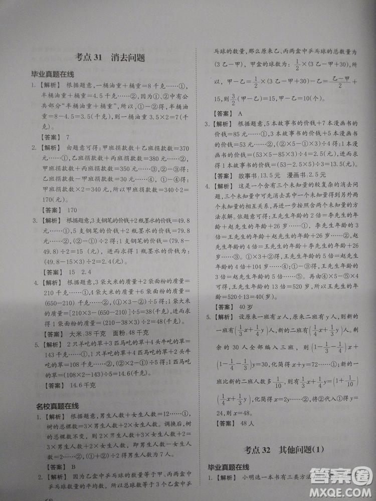 2018新版名校冲刺小升初数学总复习参考答案