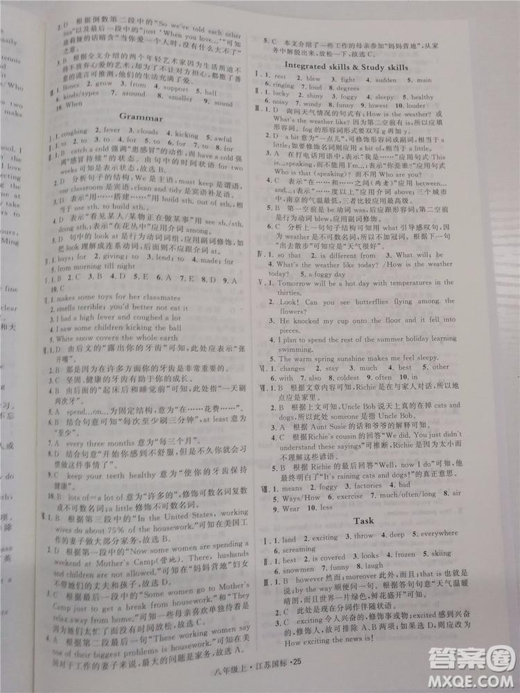 2018秋学霸题中题英语八年级上册参考答案