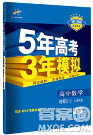 2019新版高中同步五年高考三年模拟高中数学选修2-2人教版A答案
