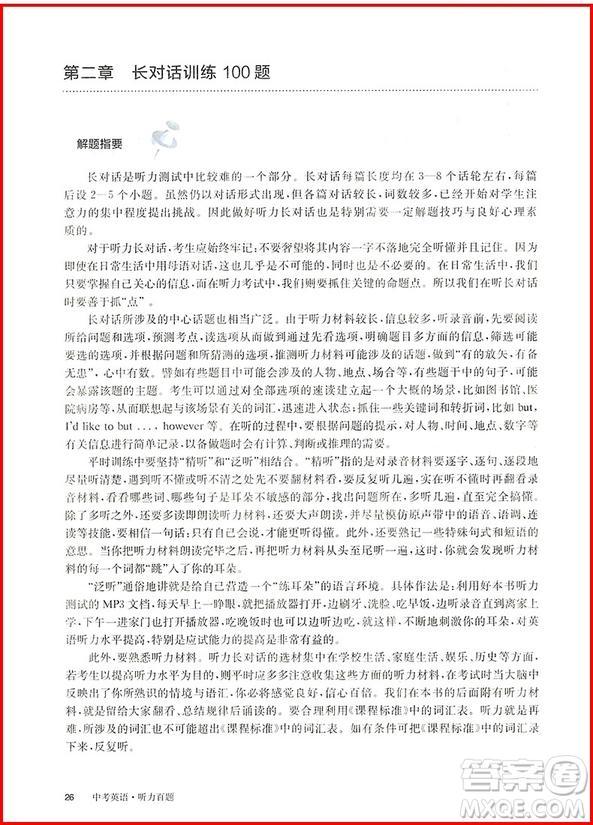 2019修订版百题大过关中考英语听力百题答案