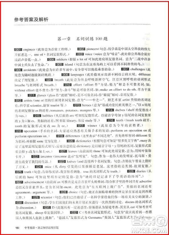 百题大过关2019修订版中考英语语言知识运用百题答案
