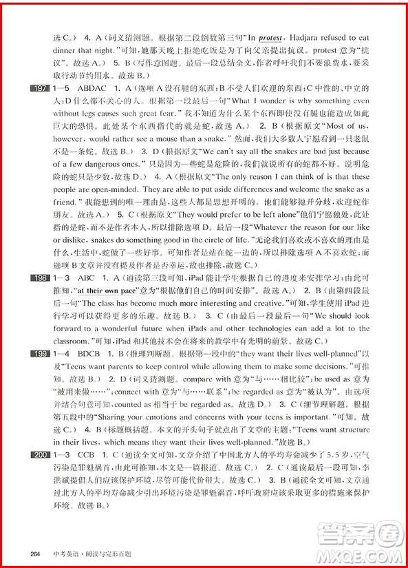 百题大过关中考英语阅读与完形百题2019修订版答案