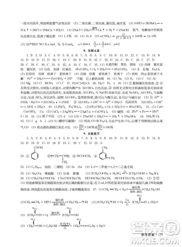 上海作业高二下化学钟书金牌参考答案