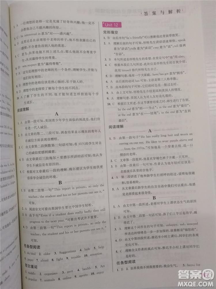2018年通城学典时文速递英语完形填空与阅读理解八年级参考答案