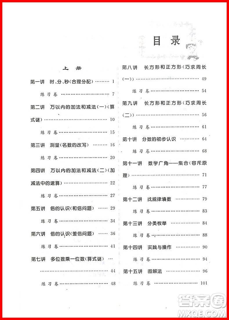 2018年人教版全新修订版同步奥数培优小学生三年级参考答案