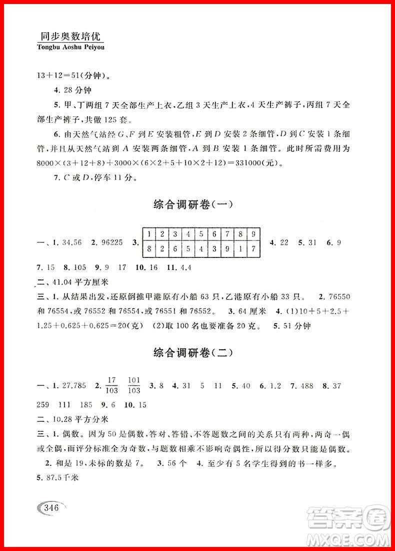 2018年北师大版数学同步奥数培优小学生五年级参考答案