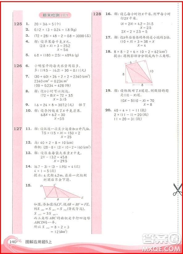 2018年小学数学图解应用题五年级上第二版参考答案