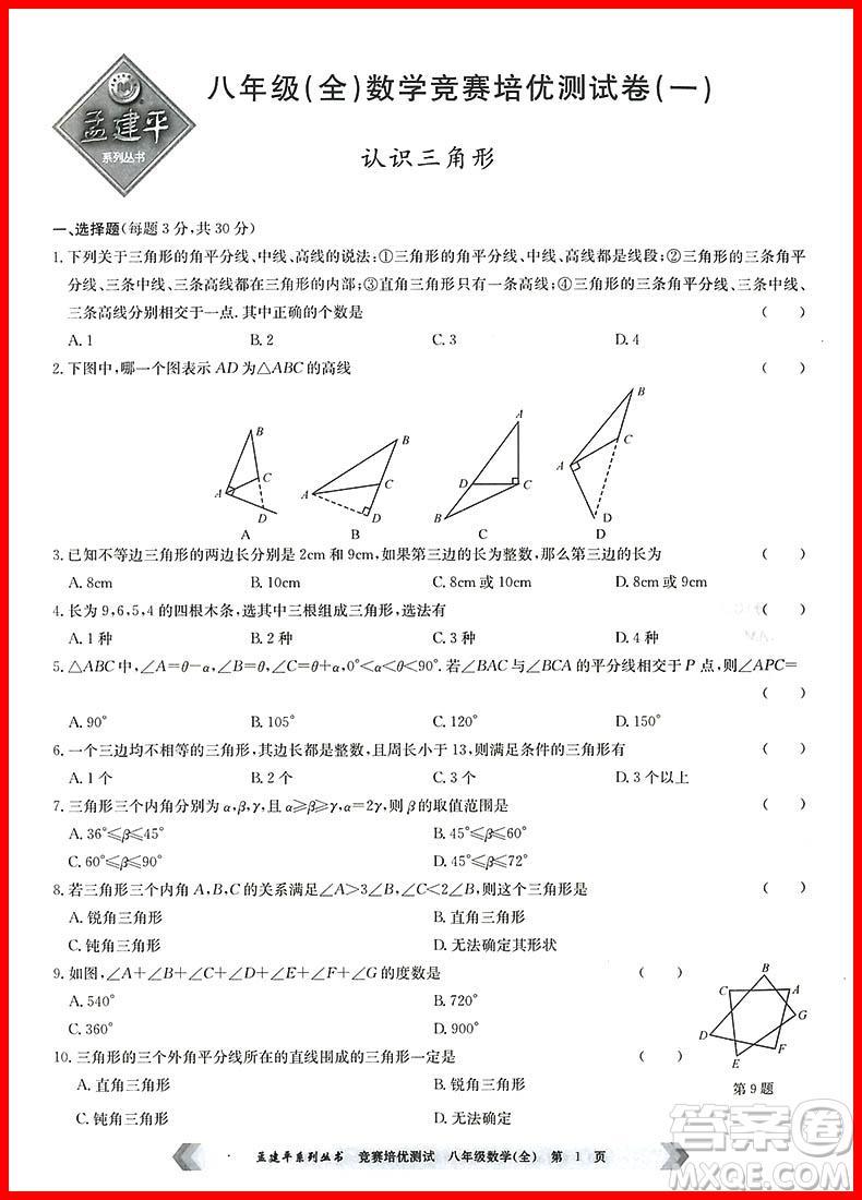2018年通用版竞赛培优测试八年级数学参考答案