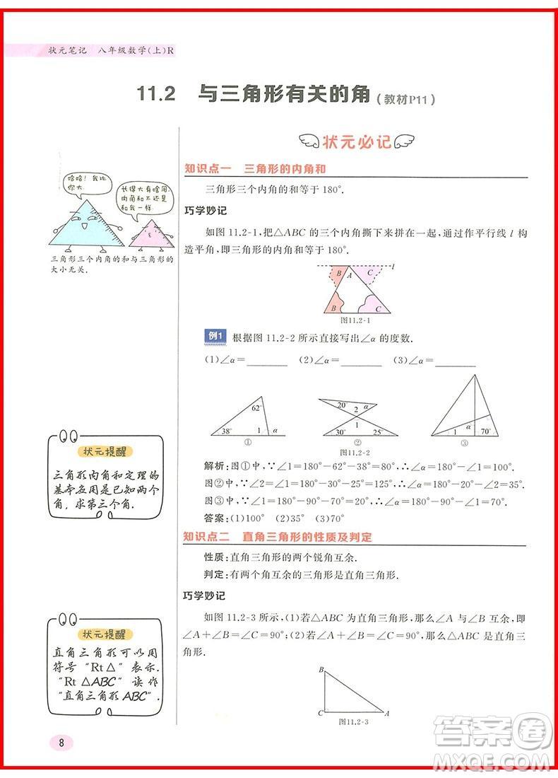 2018年八年级数学上册人教版状元笔记参考答案