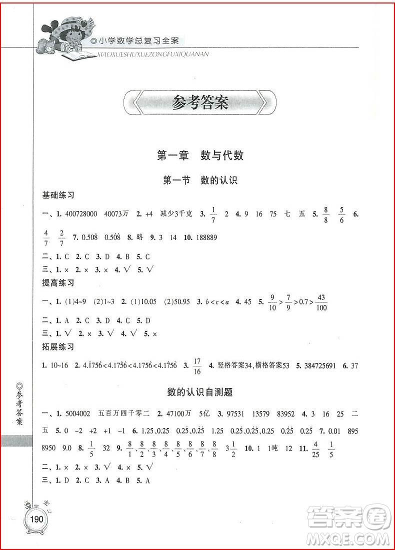2018年数学精华修订本小学总复习全案参考答案