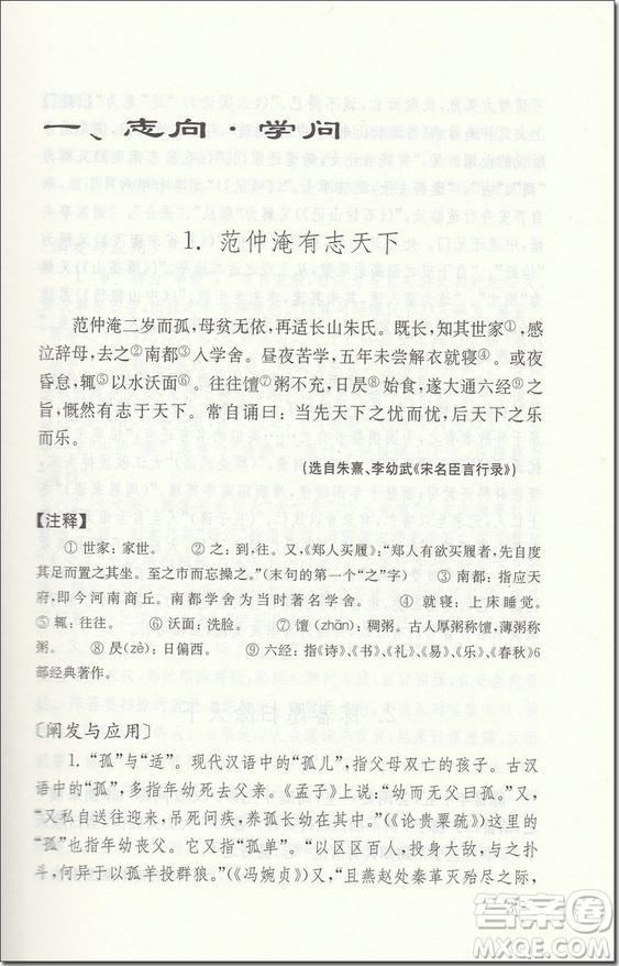 2018年高二新编高中文言文助读参考答案