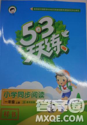 2018新版53天天练一年级上册语文人教版参考答案