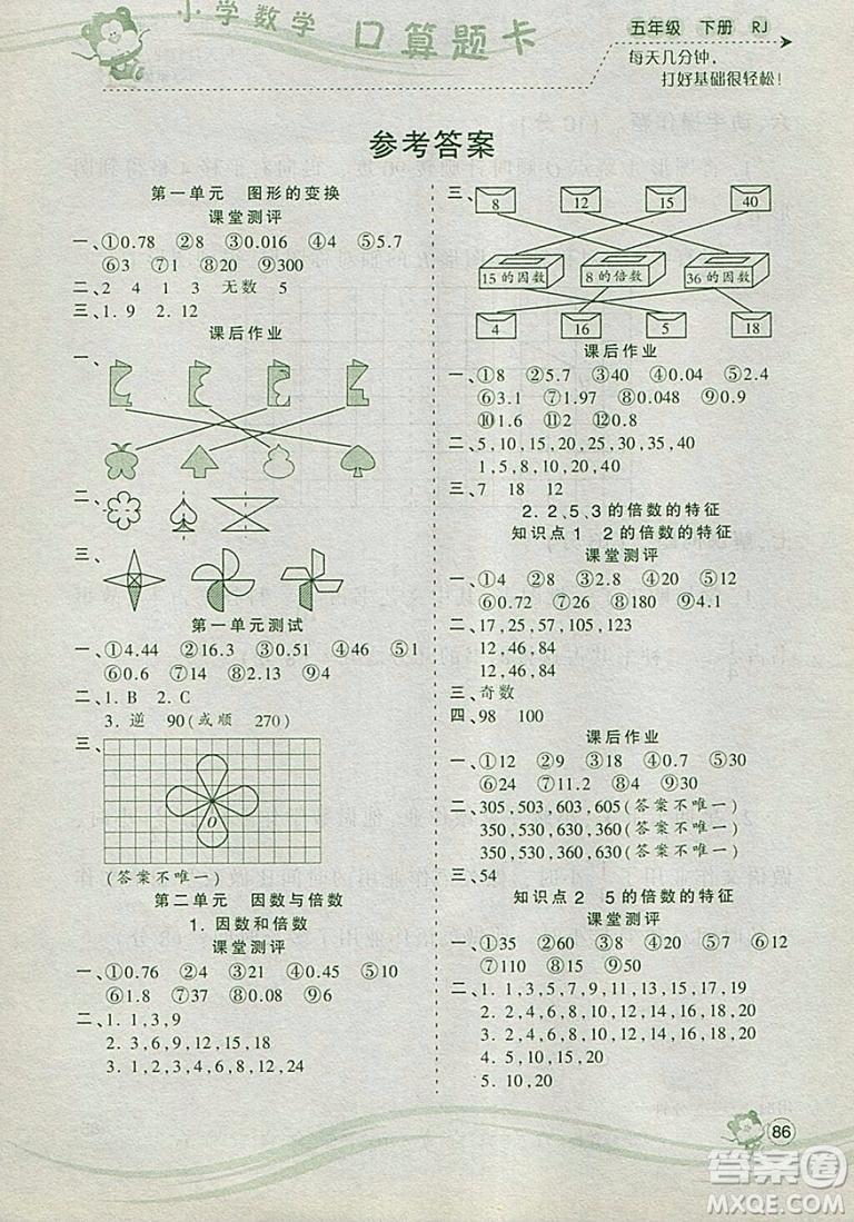 2019年波波熊系列小学数学口算题卡五年级下册人教版参考答案