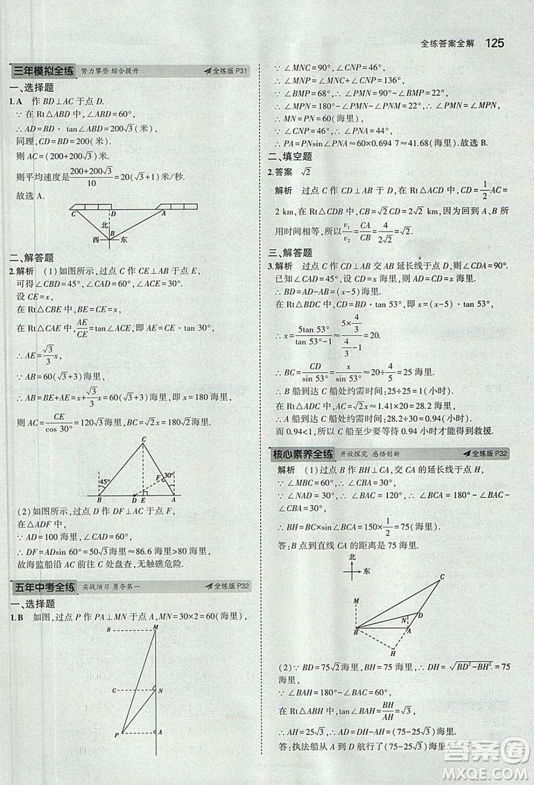 5年中考3年模拟2019版初中数学九年级上册青岛版参考答案