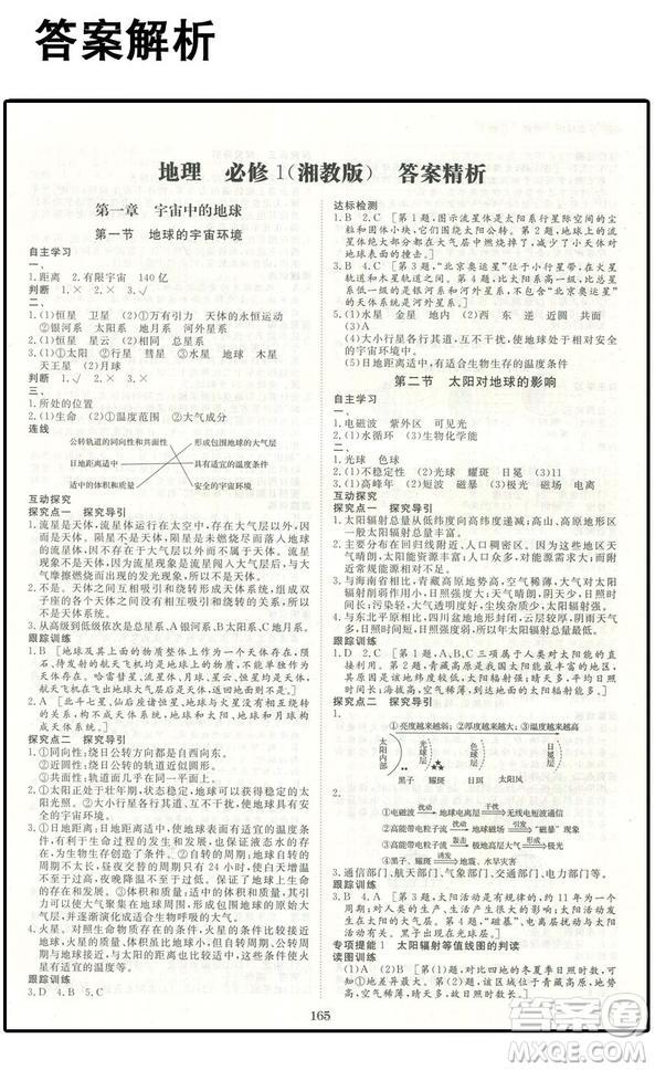 2019湘教版步步高学案导学与随堂笔记地理必修1参考答案