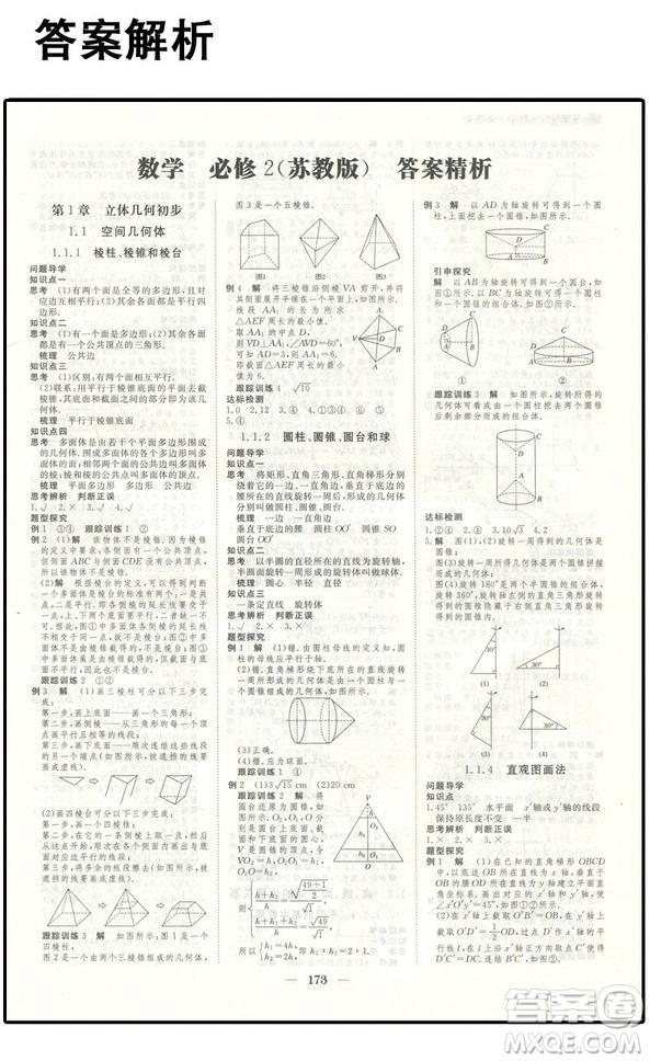 2019苏教版步步高数学必修2学案导学与随堂笔记参考答案