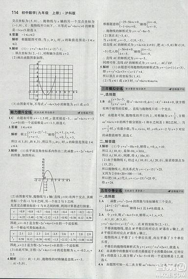 2019沪科版5年中考3年模拟初中数学九年级上册参考答案