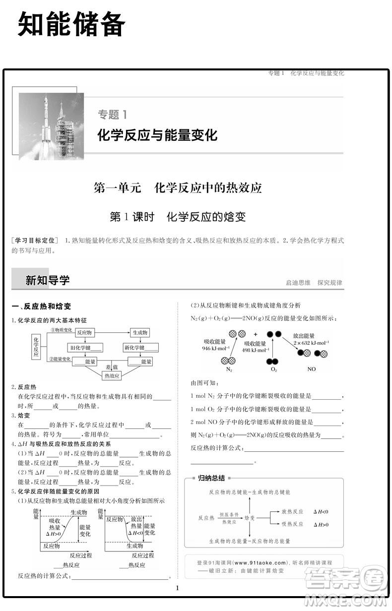 2019新步步高学案导学与随堂笔记化学选修4苏教版参考答案