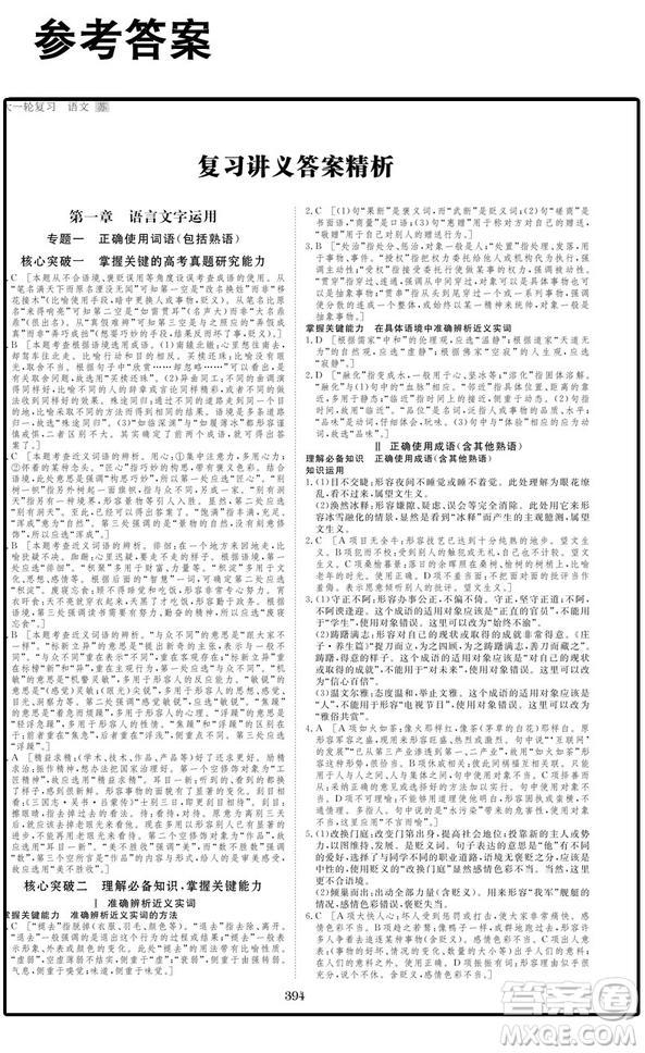 2019新版步步高高考总复习大一轮复习讲义语文苏教版答案