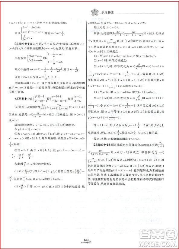 2018年一题一课高考数学易错追踪参考答案