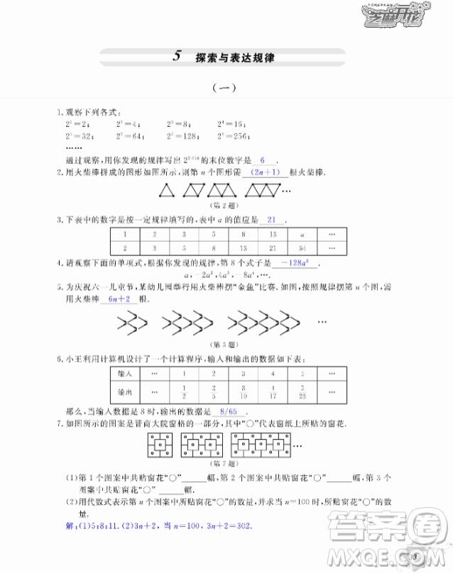2018芝麻开花数学作业本北师大版七年级上册参考答案