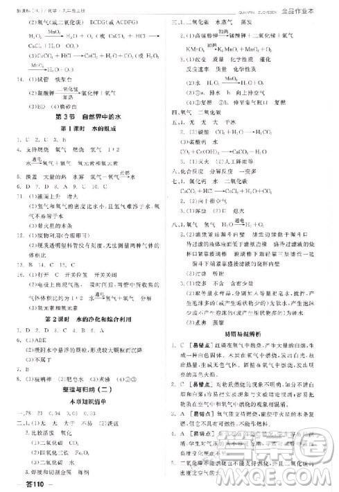 9787806203231全品作业本化学沪教版2018答案