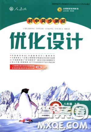 9787107320187初中同步测控优化设计中国历史八年级上册人教版答案