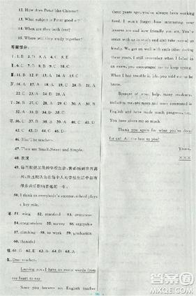 9787107316876初中同步测控优化设计九年级上英语人教版答案