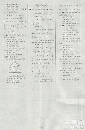 2018新版初中同步测控优化设计优化设计九年级数学全一册人教版答案
