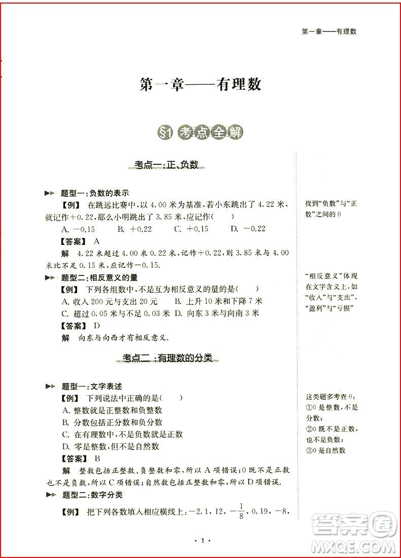 浙大优学初中数学考点分类全解2018七年级上册浙教版参考答案