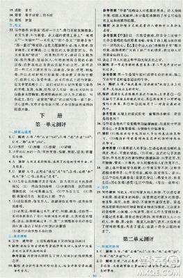 2018新版初中同步测控优化设计九年级语文全一册人教版答案