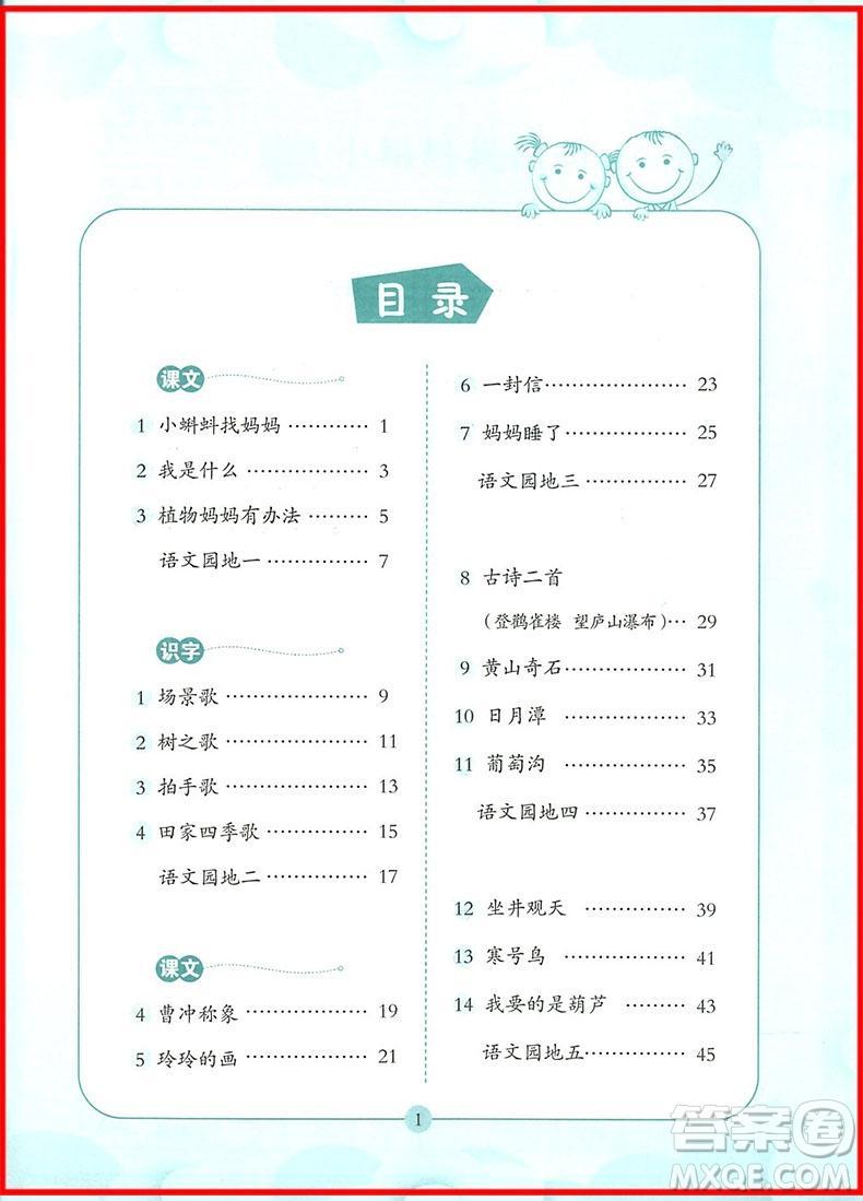 2018年二年级上册语文举一反三写字高手参考答案