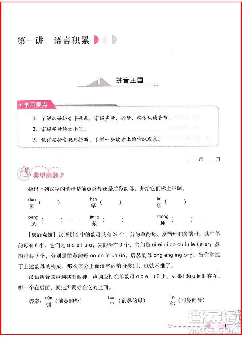 2018年小学语文培优举一反三四年级参考答案