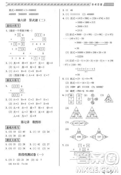 2018年从课本到奥数难题大练习3年级数学参考答案