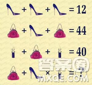 三只高跟鞋加起来等于12,一个包加一个高鞋加一个包等于44,一支口红加一个包加一支口红等于40,一个包加一只高跟鞋加一支口红等于多少?