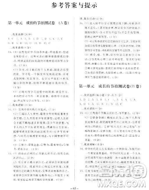2018年单元自主测试卷七年级上道德与法治参考答案