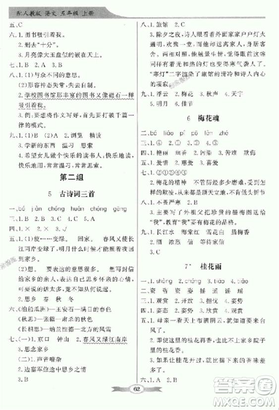 人教版2018秋百年学典同步导学与优化训练语文五年级上册答案