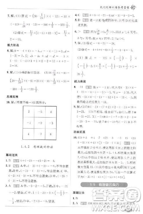 2018年教材1+1全解精练七年级数学上册人教版参考答案