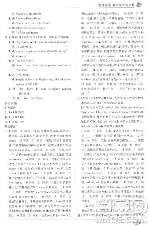 2018年教材1+1七年级上册人教版英语参考答案
