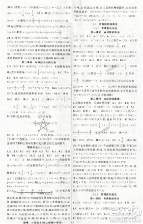 2018黄冈100分闯关七年级数学上册参考答案
