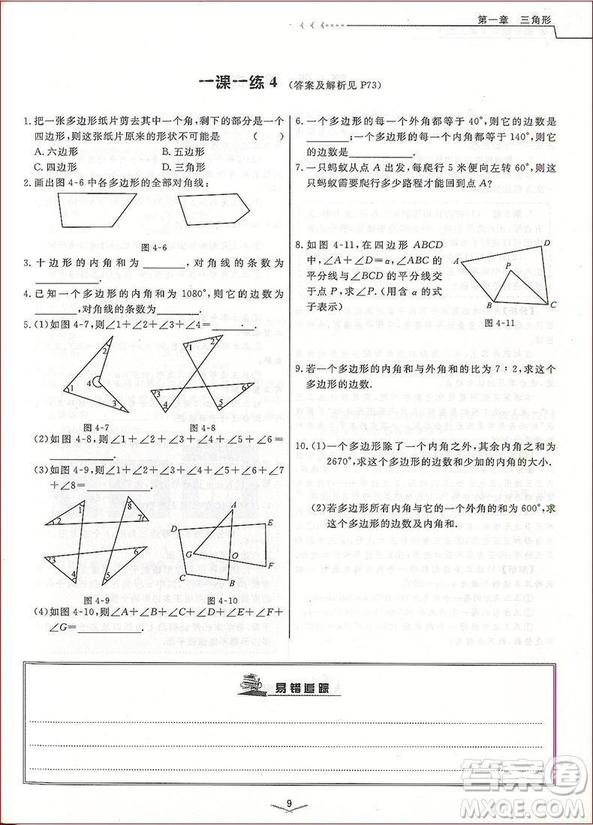 2018年浙大优学一题一课初中数学第三册参考答案