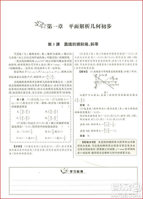 2018年浙大优学一题一课高中数学解析几何参考答案
