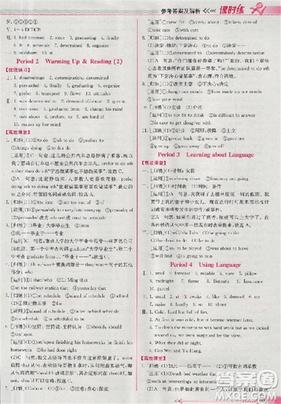 2018版同步导学案课时练英语必修1参考答案