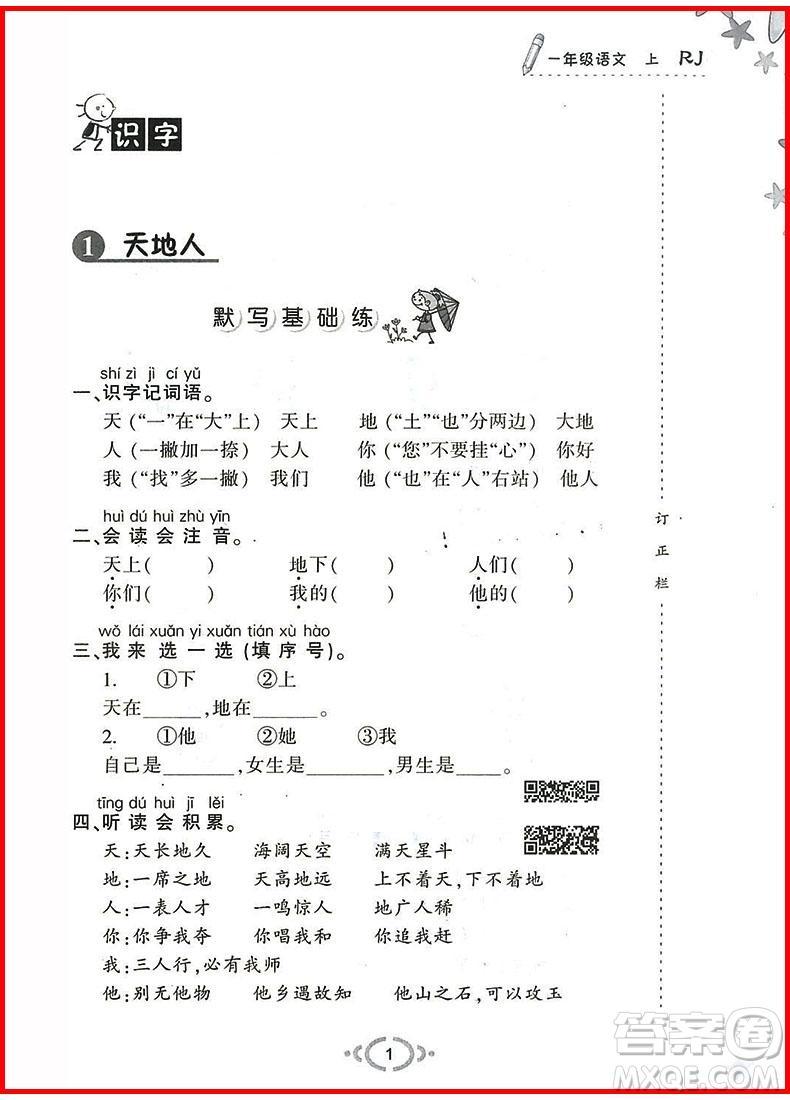 2018年举一反三默写高手语文一年级上册人教版参考答案