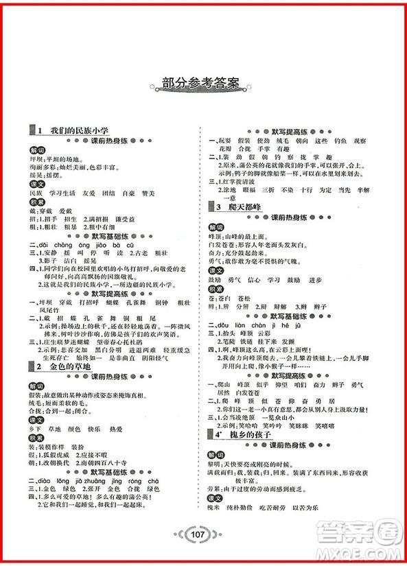 2018年人教版举一反三默写高手三年级语文上参考答案