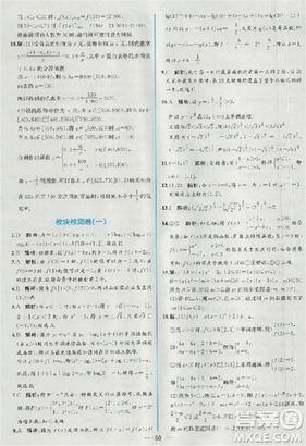 同步导学案课时练人教A版2018数学必修1答案